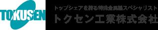 トクセン工業株式会社