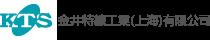 金井特線工業(上海)有限公司