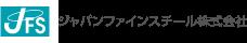 ジャパンファインスチール株式会社