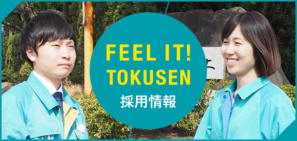 FEEL IT!TOKUSEN RECRUITING 採用情報